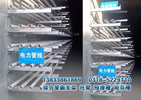 管廊电力支架