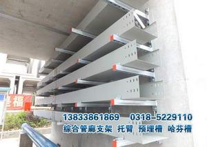 综合管廊组装式支架