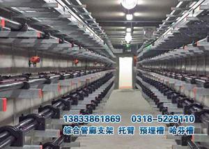 综合管廊电力支架