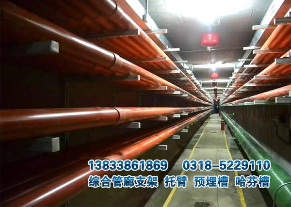 综合管廊电缆支架