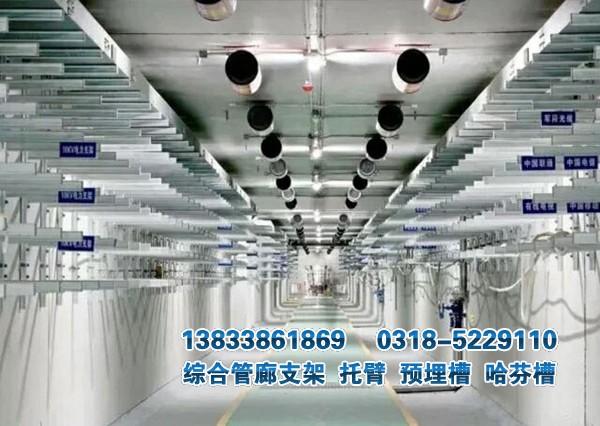 地下管廊支架