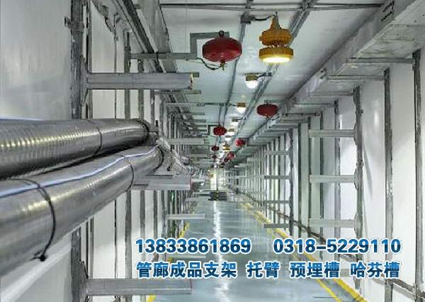地下管廊装配式托臂