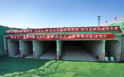 北京大兴新机场地下管廊