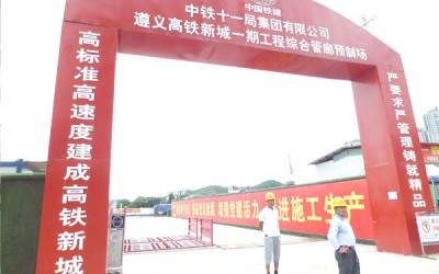 贵州遵义首条综合管廊