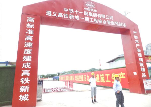 贵州遵义高铁新城综合管廊