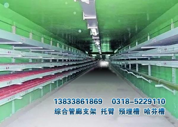 综合管廊滑移支架