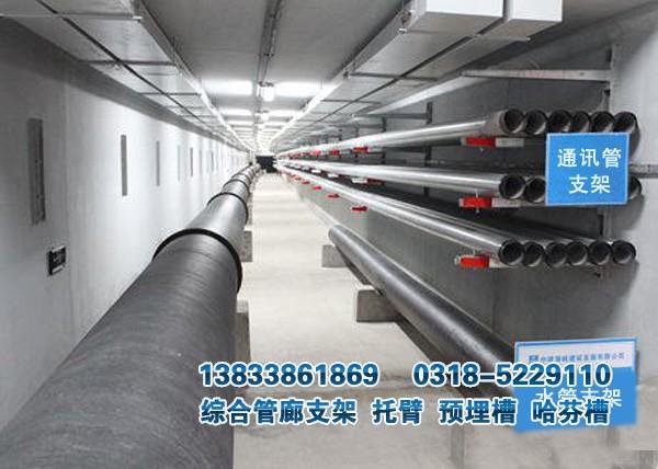 地下管廊管道支架